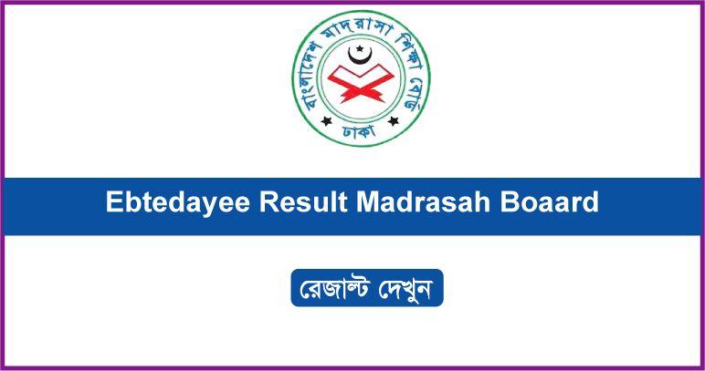 Ebtedayee Result 2019