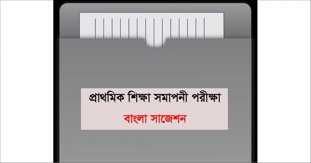 PSC Bangla Suggestion 2019